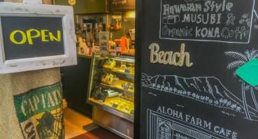 ALOHA FARM CAFE エントランス