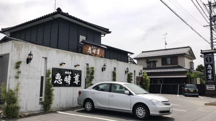 恵時尊 一号店