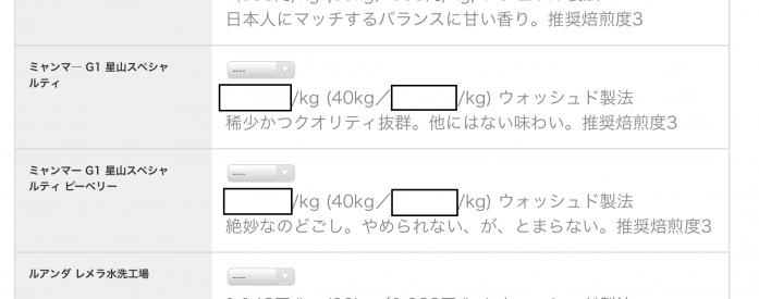 生豆フォーム編集済
